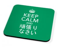 Kico Keep Calm Coaster - Carry On Japanese